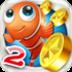 捕鱼达人2无限金币版  1.2.2