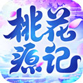桃花源记九游版下载