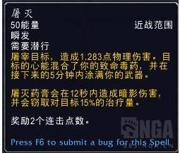 《魔兽世界》9.0盗贼温希尔盟约技能详解