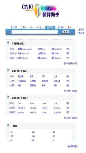 cnki翻译助手官方下载app手机版图片1