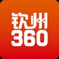 钦州360招聘网手机版app1.2.0