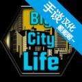 都市生活模拟器中文汉化安卓版1.0.8