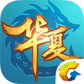QQ华夏网域免费版