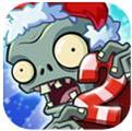 植物大战僵尸2圣诞版破解版下载