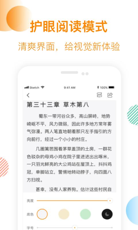 芒果免费小说软件手机版下载图片2