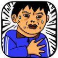 老铁扎心了游戏官网安卓版下载1.2