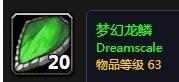 《魔兽世界怀旧服》梦幻龙鳞获得攻略