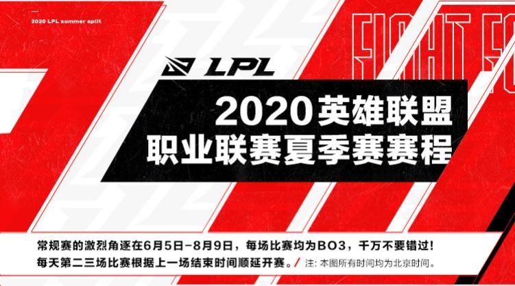 《LOL》2020LPL夏季赛6月6日OMGvsRNG比赛视频
