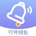 叮咚钱包官方安卓版下载1.3.0