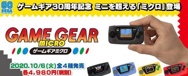 世嘉迷你Game Gear掌机公布 共4款颜色,售价326元