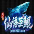 9377仙语巨鲲手游官网正版 1.0