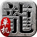 新开ip传奇最新网站