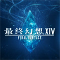 最终幻想14公测版下载