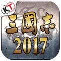三国志2017单机版下载