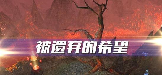 《魔兽世界怀旧服》被遗弃的希望攻略