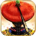 九品芝麻官iOS版下载