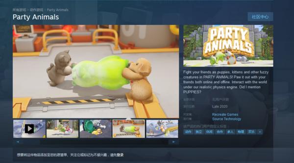 萌系对战《动物派对》2020年底发售 登陆各大平台