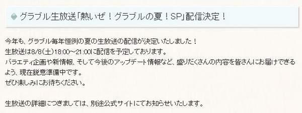 《碧蓝幻想》8月举办直播活动 《Relink》或移植PS5