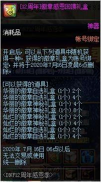 《DNF》12周年徽章感恩回馈礼盒介绍
