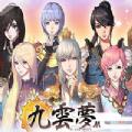 九云梦中文版官方网站下载 1.0