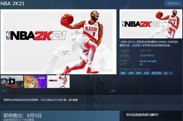 《NBA 2K21》上架Steam 预购标准版199元支持简中