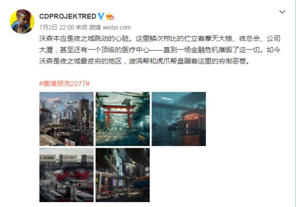 """《赛博2077》城区介绍 帮派盘踞的穷街恶巷""""沃森"""""""