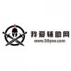 芒果娱乐网免费辅助app官方下载1.0