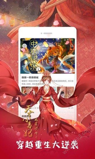 青青漫画手机版下载图片1