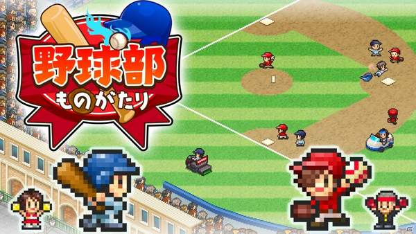 Switch版《棒球部物语》预告 7月16日发售,支持简中