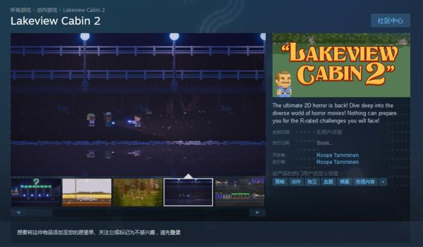 2D惊悚游戏《湖边小屋2》上架Steam 支持4人组队游玩