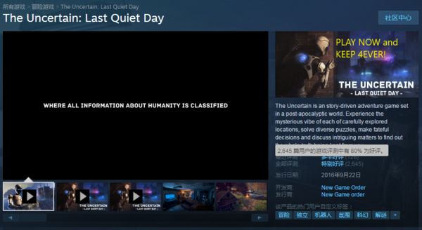 Steam喜加一!冒险游戏《不确定性》限时一键入库