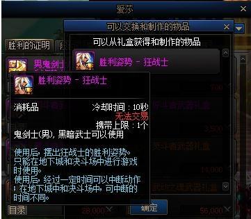 《DNF》胜利姿势自选礼盒介绍