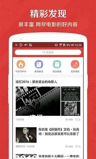 逗鱼大队长电影 院app下载手机版图片1