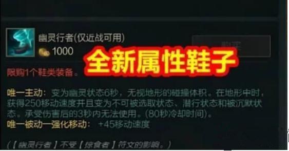 《LOL》10.14极限闪击幽灵行者介绍