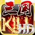 蓝牙三国杀游戏官方正版下载1.7.3-2