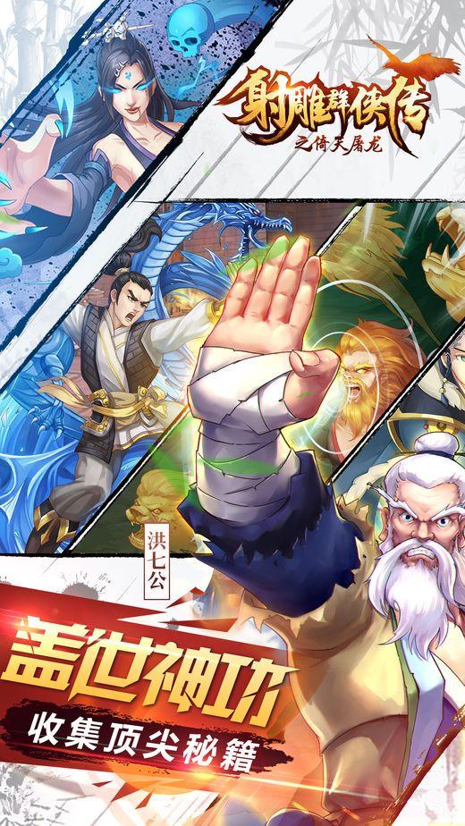 射雕群侠传之倚天屠龙游戏官网安卓版图片1
