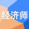 中级经济师考试大全手机版下载1.0