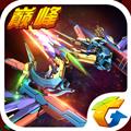 腾讯雷霆战机游戏安卓版下载1.00.336