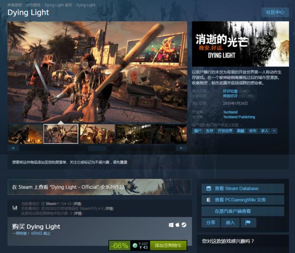 《消逝的光芒》Steam特惠促销 本体仅售43元持平史低
