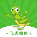 飞天螳螂贷款手机版下载1.0.22
