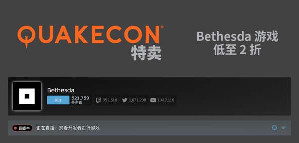 Steam开启Quakecon特卖 B社多系列捆绑包超值来袭