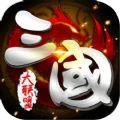 三国大联盟游戏官方网站版1.0