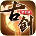 古剑奇谭2手游官网下载