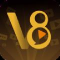 V8音视频手机版安卓下载3.7.6.5