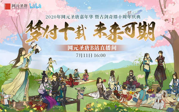 网元圣唐嘉年华暨古剑奇谭十周年庆典7月11日B站直播