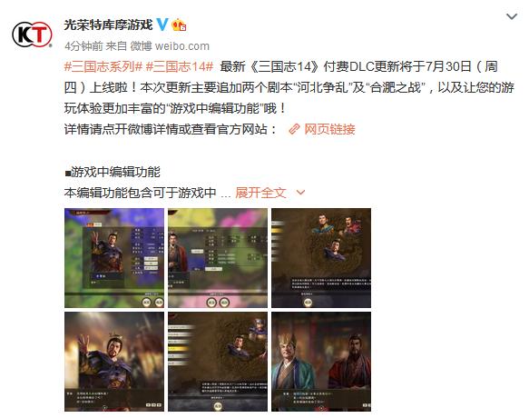《三国志14》最新付费DLC情报 追加两个剧本和编辑功能