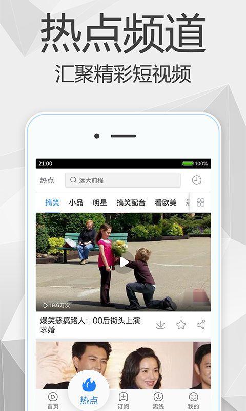 百度视频app安卓版下载图片1