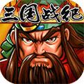 三国战纪游戏单机版破解版下载