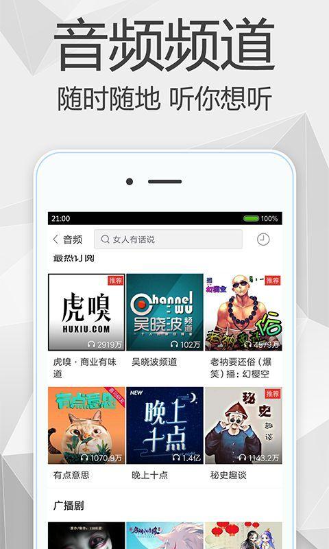 百度视频app安卓版下载图片2