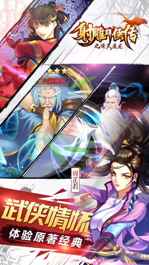 射雕群侠传之倚天屠龙游戏官网安卓版图片2